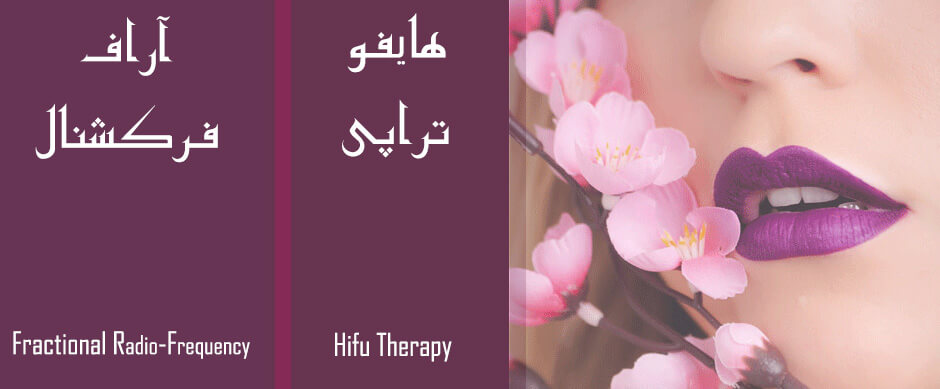 RF-Fractional Or Hifu Therapy ? Which one is better ? هایفو بهتر است یا آراف فرکشنال